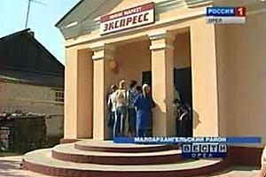 Малоархангельское райпо не только одно из лучших в области, но и в России.