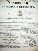 Страница «Орловских губернских ведомостей» за 1844 год.