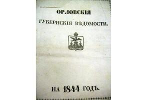 «Орловские губернские ведомости», 1844 год. Заголовок.