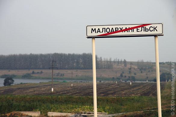 На выезде из Малоархангельска в сторону Колпны.