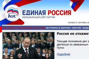 Сайт партии Единая Россия