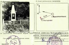 Братская могила 57-383 в Протасово