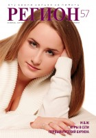 Журнал Регион 57. Обложка номера №1 от 2008 года.
