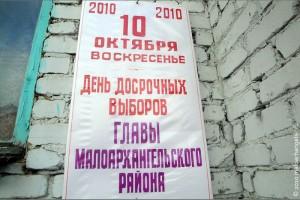 10 октября 2010 года в Малоархангельском районе — досрочные выборы Главы Малоархангельского района.