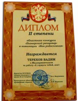 Диплом 2 степени Терехову Вадиму за работу о деде