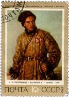 Н. И. Струнников. Партизан Лунёв. 1929 г.