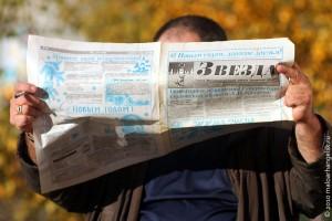 Районная газета Звезда: всегда свежие новости!