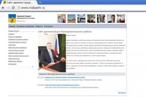 Главная страница сайта www.maloarhr.ru