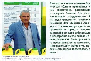 Петр Васильевич Матвейчук, глава Орловского представительства ЗАО «Щелково Агрохим».