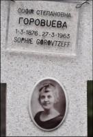 Могила Софии Стефановны Горовцевой