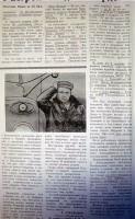 """Статья в газете """"Звезда"""" 1970-го года, 2 часть"""