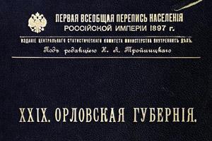 Всеобщая перепись населения Российской империи.