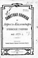 Памятная книжка и адрес-календарь Орловской губернии на 1904 г. — обложка.