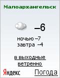 Погода в Малоархангельске 31 декабря 2010 года.
