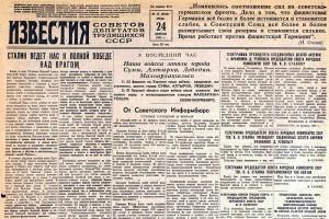Сообщение в газете Красная Звезда от 24 февраля 1943 года.