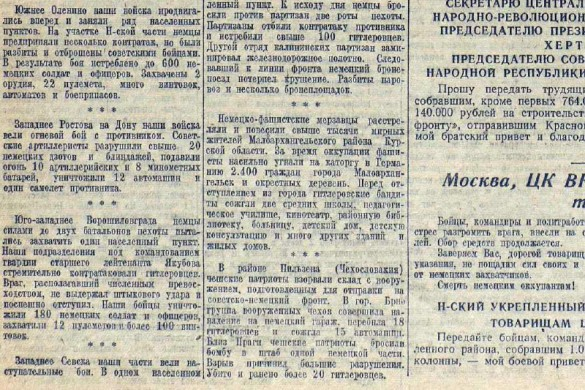 Газета Красная Звезда, 9 марта 1943 г., вторник.