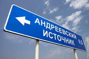 До Андреевского источника 0,5 км. Указатель на автодороге Малоархангельск — Колпна.