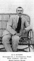 И.Е. Вольнов. Фотография Ю.А. Желябужского. Капри, вилла Спивола. 1909-1911 годы.