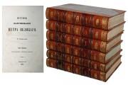 Устрялов Н. История царствования Петра Великого. СПб., 1858-1863.
