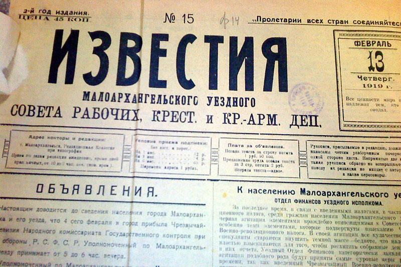 http://maloarhangelsk.ru/wp-content/uploads/2011/02/izv-13-02-1919.jpg