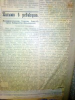 Письмо Афонина, 1919 г.