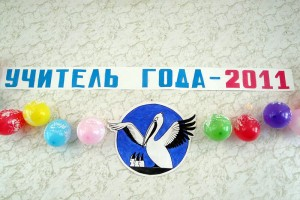 7 февраля в Малоархангельском районе стартовал конкурс «Учитель года — 2011».