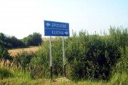 На трассе Дросково-Колпна.