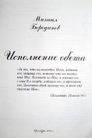 Михаил Бородинов — «Исполнение обета». Обложка.
