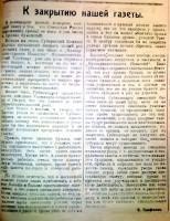 «Известия Малоархангельского уездного совета рабочих, крест. и кр.-арм. деп.», № 137 от 8 августа 1919 года.