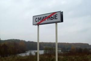 Здесь заканчиваются Смирные. Указатель на трассе Дросково-Топки.