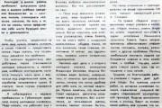 Статья в газете Звезда, 2 июня 1987 года.