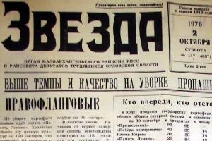 Номер районной газеты Звезда за 1976 год.