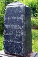 Надгробная плита Натальи Павловны Чиркиной.