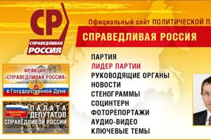 Справедливая Россия, сайт.