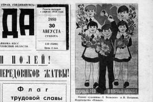 Номер газеты Звезда от 30 августа 1980 года.