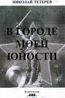 Обложка книги «В городе моей юности» Николая Федоровича Тетерева.