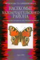 «Насекомые Малоархангельского района» — книга Татьяны Чесноковой.