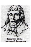 Кондратий Селиванов.