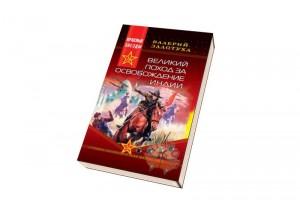 «Великий поход за освобождение Индии», Валерий Залотуха.