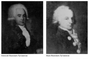 Братья Лутовиновы: Алексей Иванович и Иван Иванович.