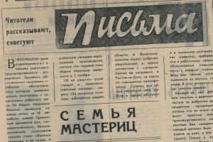 Семья мастериц. Газета Звезда, 1982 год.