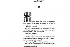 А. Н. Афанасьев. Русские заветные сказки.