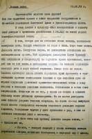 Письмо А. Полякова поисковикам — первая страница.