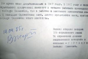 Подпись Жеребкина Василия Евсеевича.