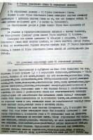 Страница материала Жеребкина Василия Евсеевича.