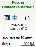Температура в Малоархангельске в Новогоднюю ночь 31 декабря 2011 года.