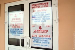 Выборы 4 декабря 2011 года в Малоархангельске.