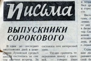 Выпускники сорокового — заметка в газете 1980-го года.