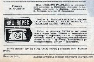 Районная газета Звезда в 1986 году, выходные данные.