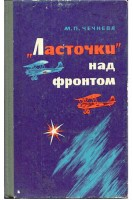 Чечнева, М. П. «Ласточки» над фронтом.